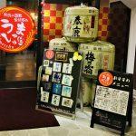 Umasshu, a Nara Sake restaurant! -Nara Sake Vol. 6-